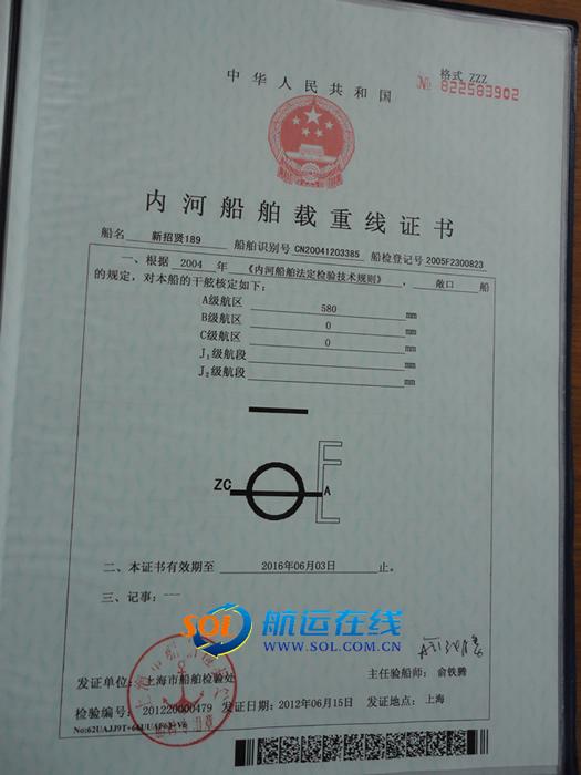 甲板线及载重线标志-扬州海事查获一艘干舷核定为零的 牛 船图片