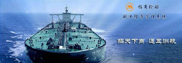 招商轮船4.48亿美元购四艘valemax